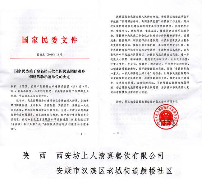 """""""全国民族团结进步创建活动示范单位""""殊荣"""